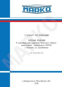 Альбом технических решений СМП МАРКО-ГАЗОБЕТОН