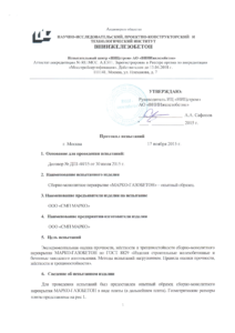 Протокол испытаний СМП МАРКО-ГАЗОБЕТОН